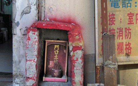 香港的门口土地财神