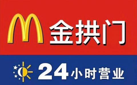 麦当劳与周大福合作吊坠,不太敢买,怕别人以为是吃套餐送的