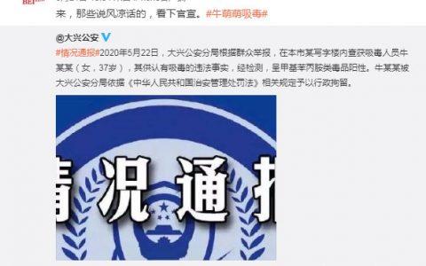 笑死,新京报居然因为报道了真实新闻而上热搜。 