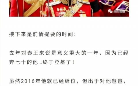泰国王室最新宫斗堪比《甄嬛传》
