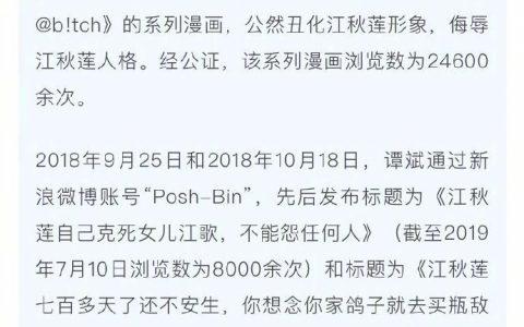 那个画漫画侮辱江歌妈妈的案子判了,判刑一年零6个月。