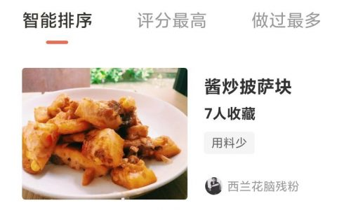 无内鬼,来点让外国人嗨呀的中式料理