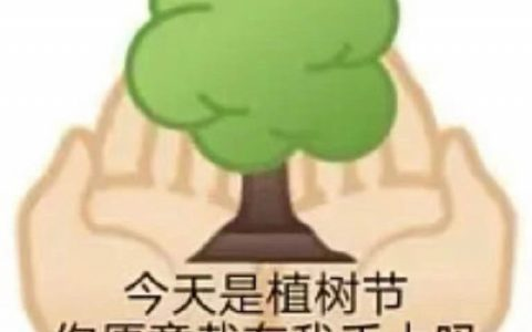 家人们,植树节告白配图!